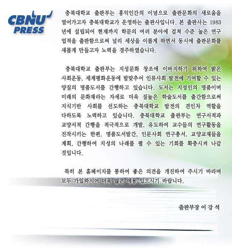 cbnu_press_intro.jpg